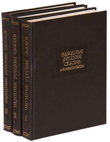 Народные русские сказки А. Н. Афанасьева (комплект из 3 книг)