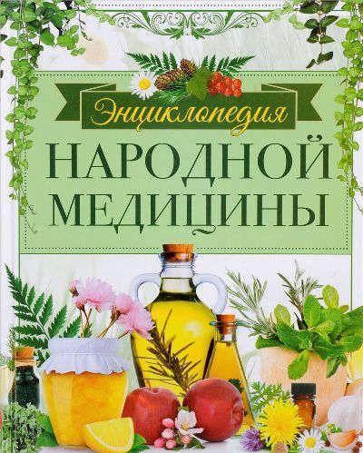 Михайлова Л.И. Энциклопедия народной медицины