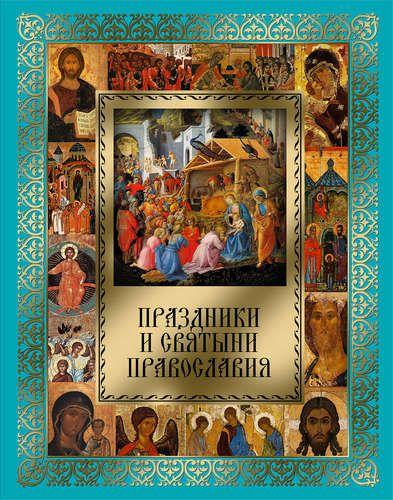 Прокофьева, Елена Прокофьевна Праздники и святыни православия