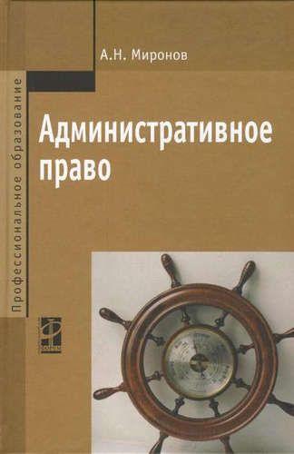 Миронов, Анатолий Николаевич Административное право: учебник / 3-е изд., перераб. и доп.