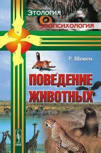 Шовен Р. Поведение животных. Пер. с фр.