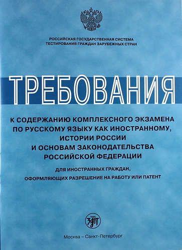 Клобукова Л.П. Требования к содержанию комплексного экзамена по русскому языку как иностранному, истории России для иностранных граждан, оформляющих разрешение на ра