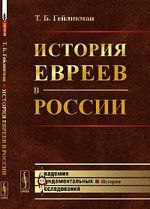Гейликман Т.Б. История евреев в России фото-1