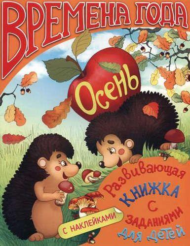 Времена года. Осень. Развивающая книжка с заданиями для детей
