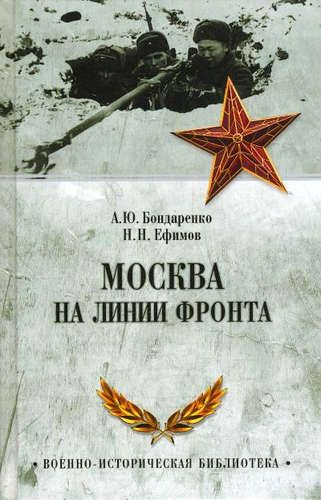 Бондаренко А.Ю. Москва на линии фронта