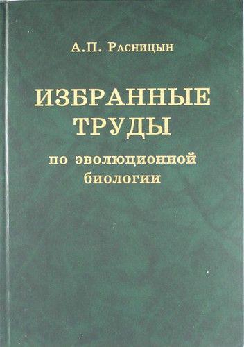 Расницын А.П. Избранные труды по эволюционной биологии