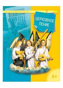 Терещенко Т.Н. Церковное пение