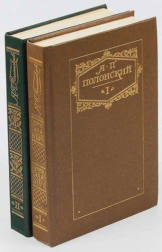 Я. П. Полонский. Сочинения в 2 томах (комплект из 2 книг)