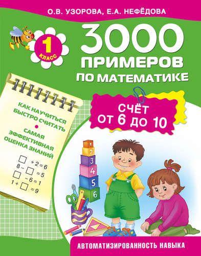 Узорова О.В. 3000 примеров по математике. Счёт от 6 до 10. 1 класс.