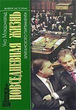 Уна Макдональд Повседневная жизнь британского парламента