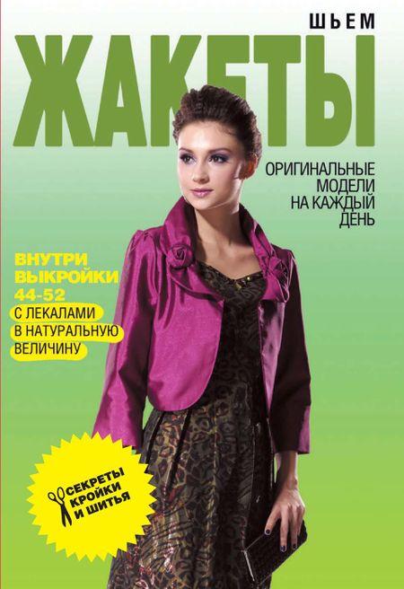102fe999f50 Блейзеры biziboardshop.ru
