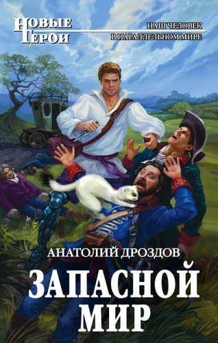 Дроздов, Анатолий Федорович Запасной мир