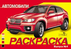 Автомобили Выпуск 4