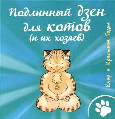 Годен, Клэр , Годен, Кристиан Подлинный дзен для котов (и их хозяев)