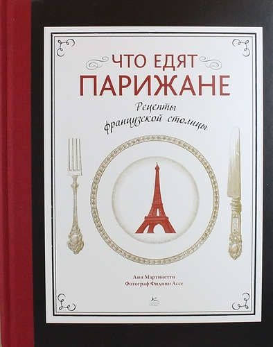 Мартинетти, Анн Что едят парижане. Рецепты французской столицы