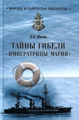 Шигин В.В. Тайны гибели Императрицы Марии фото-1