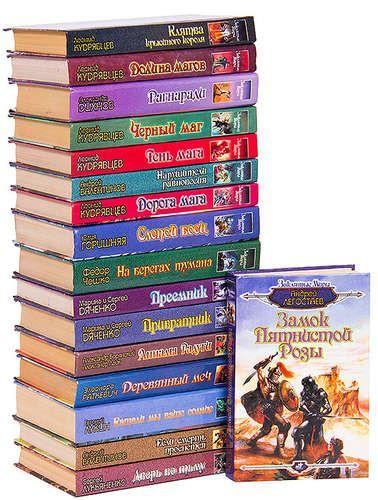Серия Заклятые миры (комплект из 17 книг)