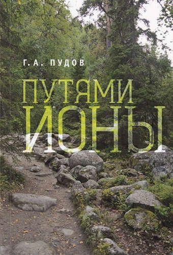 Пудов, Глеб Александрович Путями Ионы.