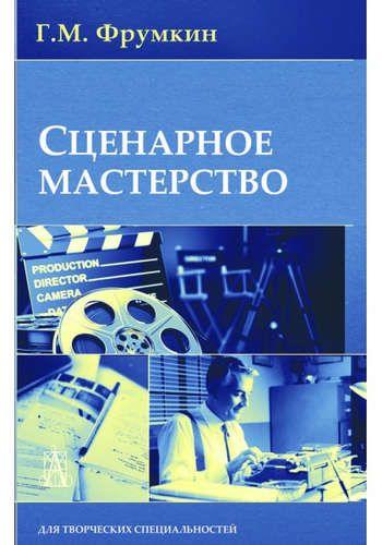 Фрумкин Г.М. Сценарное мастерство. Кино - телевидение - реклама: Учебное пособие. 7-е издание