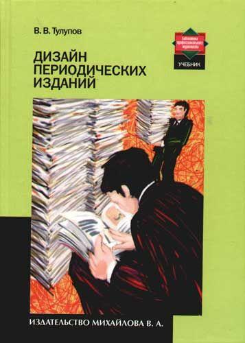 В. В. Тулупов Дизайн периодических изданий: Учебное пособие