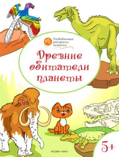 Мёдов, Вениамин Маевич Развивающие раскраски 5+. Древние обитатели планеты.