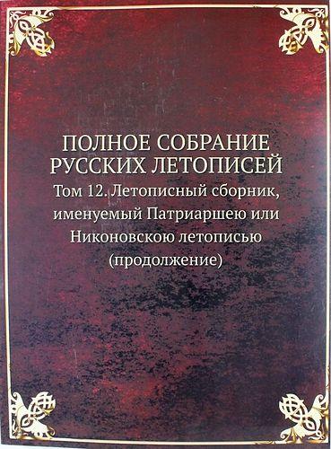 Полное Собрание Русских Летописей:Том 12. Летописный сборник, именуемый Патриаршею или Никоновскою летописью (продолжение)