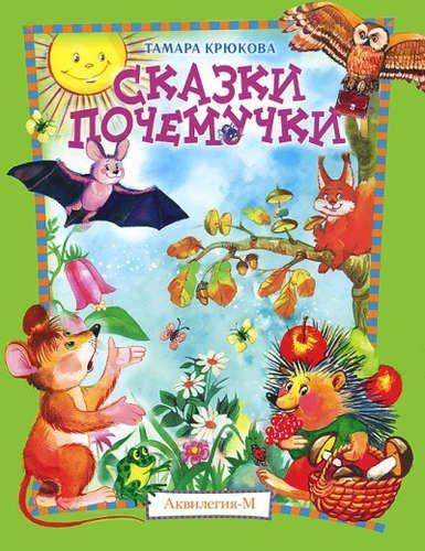 Крюкова, Тамара Шамильевна Сказки почемучки