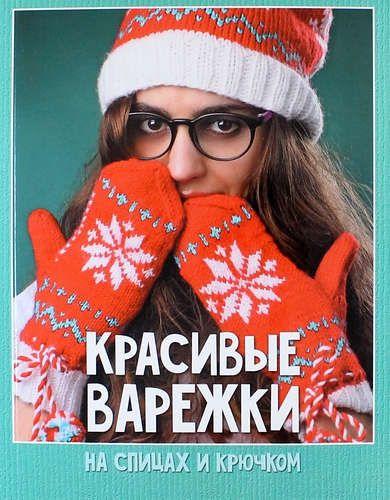 Спиридонова Н.В., отв.ред. Красивые варежки на спицах и крючком