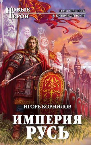 Корнилов, Игорь Владимирович Империя Русь
