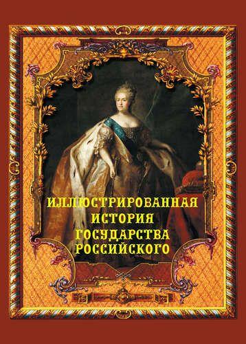 Бутромеев В.П. Иллюстрированная история государства российского (короб)