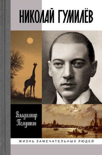 Полушин, Владимир Леонидович Николай Гумилёв. Жизнь расстрелянного поэта