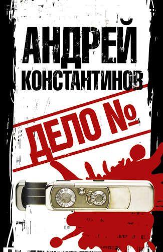 Константинов А.Д. Дело №