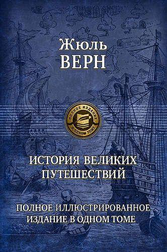 Верн Ж. История великих путешествий