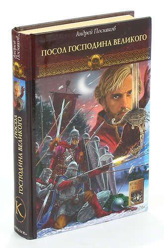Посняков А.А. Новгородская сага. Книга 2. Посол Господина Великого фото-1