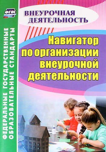 Кулдашова Н.В. Навигатор по организации внеурочной деятельности