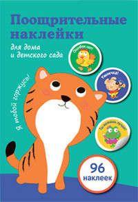 Поощрительные наклейки для дома и детского сада (зеленая)