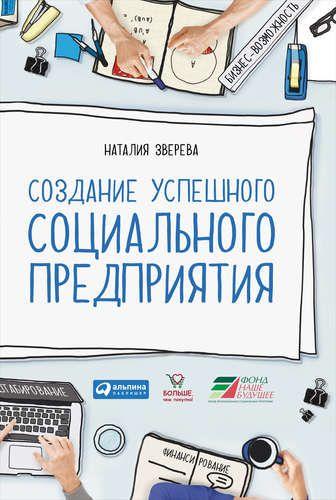 Зверева Н. Создание успешного социального предприятия (обложка)