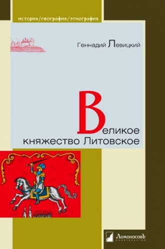 Левицкий, Геннадий Михайлович Великое княжество Литовское