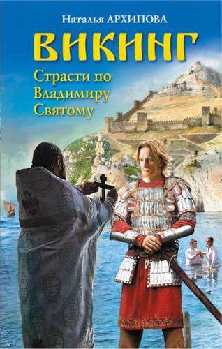 Архипова, Наталья Анатольевна Викинг. Страсти по Владимиру Святому