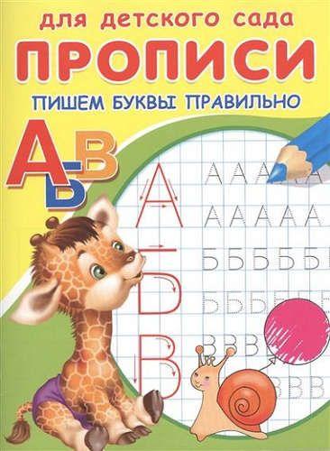 Прописи для детского сада. Пишем буквы правильно