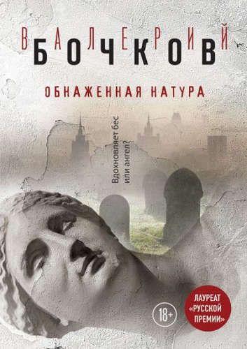 Бочков, Валерий Борисович Обнаженная натура