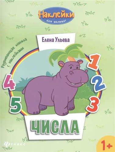 Ульева, Елена Александровна Числа: развивающая книжка с наклейками