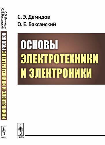 Демидов С.Э. Основы электротехники и электроники