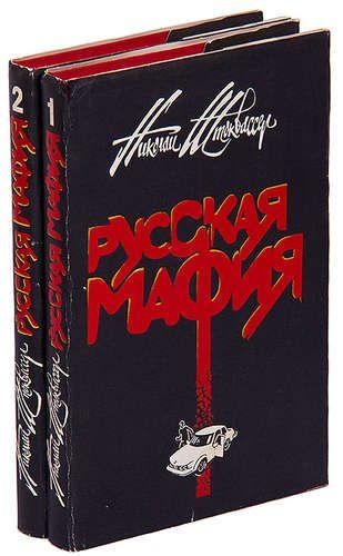 Русская мафия (комплект из 2 книг)