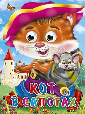 Кот в сапогах (кот с мышкой)