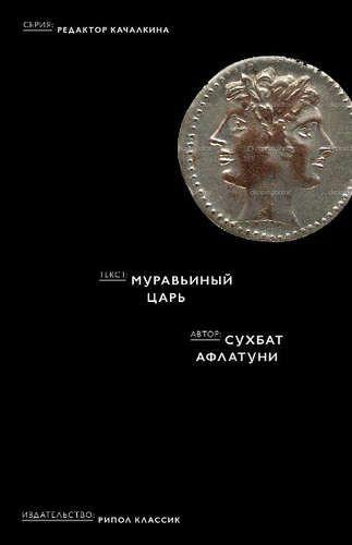 Афлатуни, Сухбат Муравьиный царь