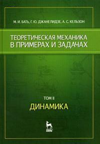 Бать М.И. Теоретическая механика в примерах и задачах. Том 2. Динамика/ 9-е изд.