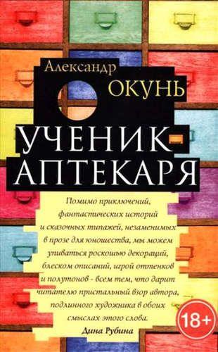 Окунь, Александр Ученик аптекаря