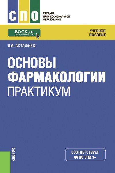 харкевич фармакология 11 издание скачать