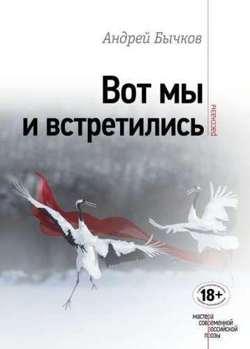 Бычков, Андрей Станиславович Вот мы и встретились фото-1